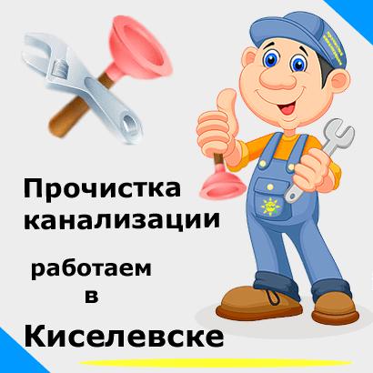Очистка канализации в Киселевске