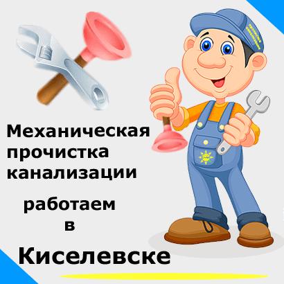 Механическая прочистка в Киселевске