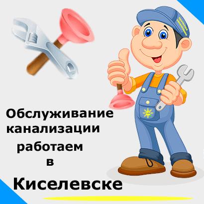 Обслуживание канализации в Киселевске