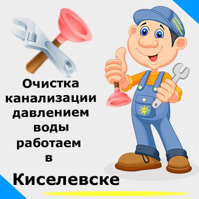 Очистка давлением воды в Киселевске