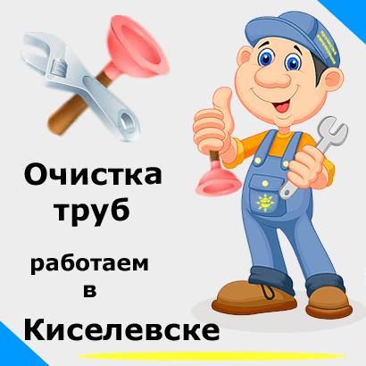Очистка труб в Киселевске