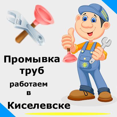 Промывка труб в Киселевске
