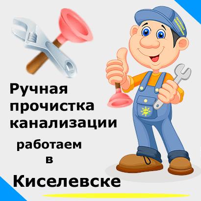 Ручная прочистка в Киселевске