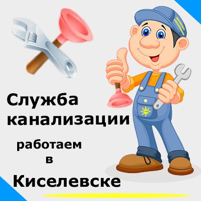 Служба канализации в Киселевске